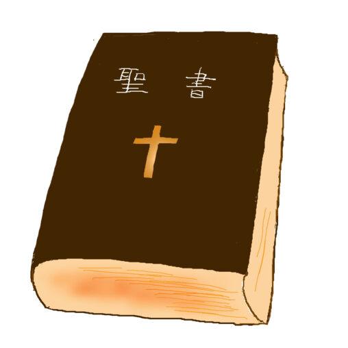 【愚かなる人間どもよ!】俺は聖書をひたすら読んで世界の理を知った。