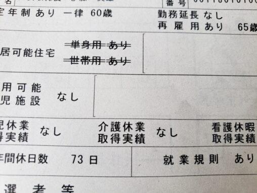 【ハロワ】で年間休日67日とかいうとこに応募してしまった!