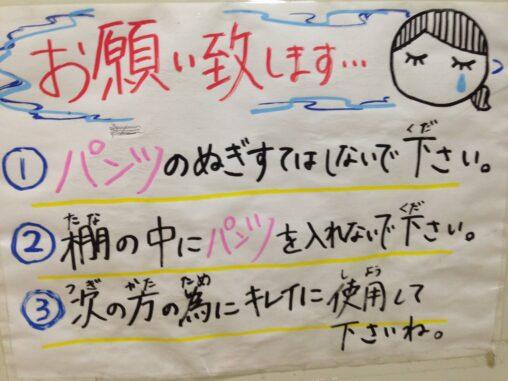 【最大の圧力!】トイレの張り紙「いつも綺麗に使ってくださってありがとうございます」
