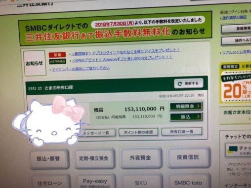 【朗報】残高1億円超えた