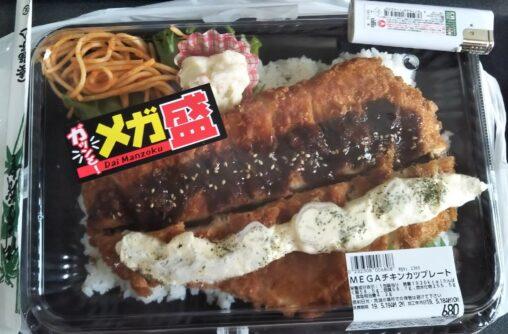 【メガ盛り画像】クソデカデラックス弁当買ってきたよ!