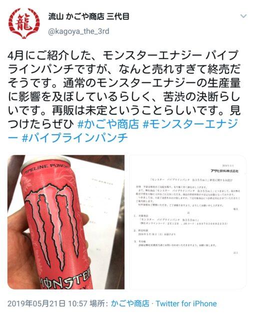 【悲報】モンスターエナジーの新味、売れすぎたせいで終売が決定!