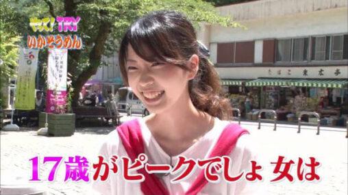 【悲報】女「女のピークは17歳」(喧嘩売ってる画像あり!)