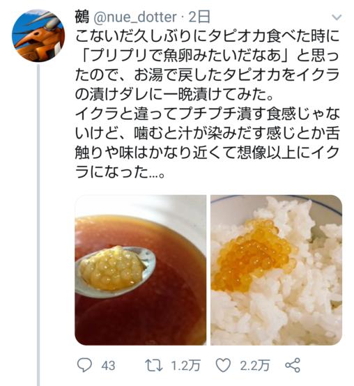 【悲報】タピオカをイクラのタレに漬けた「ヴィーガン向けイクラ」が美味しすぎると話題に