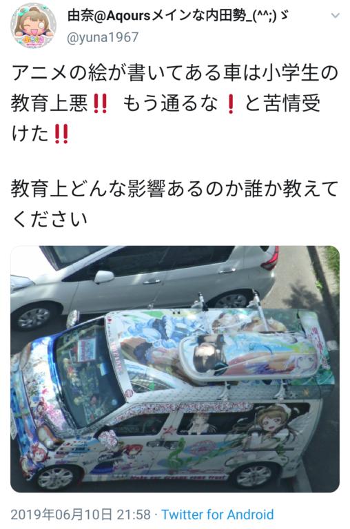 【謎!】痛車カス「アニメの絵の車は子供の教育に悪いと苦情うけました。どこが悪いか教えてください」