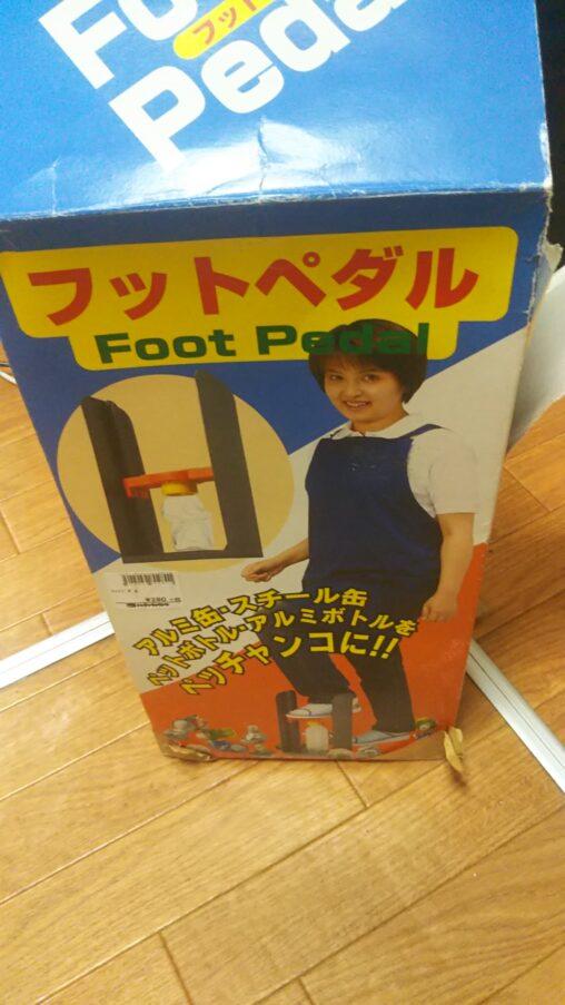 【斬新!】なんかやたらパッケージが昭和臭のするおもちゃを買ってきたんだが
