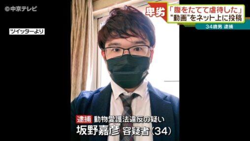 【愛知】「鳴き方うるさくて腹立った」ペットのインコに数々の虐待か 動画公開していた34歳男逮捕