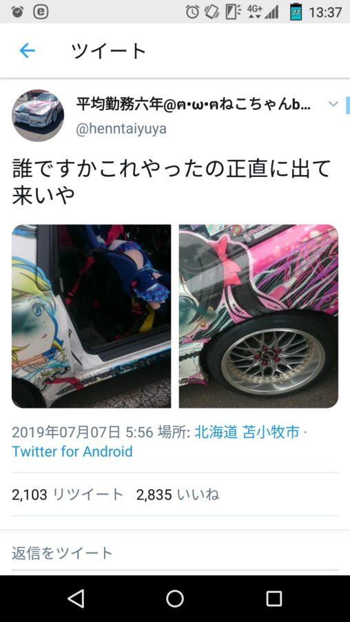 【ユルセン!】アニメオタクさん、自慢の愛車がけがされる