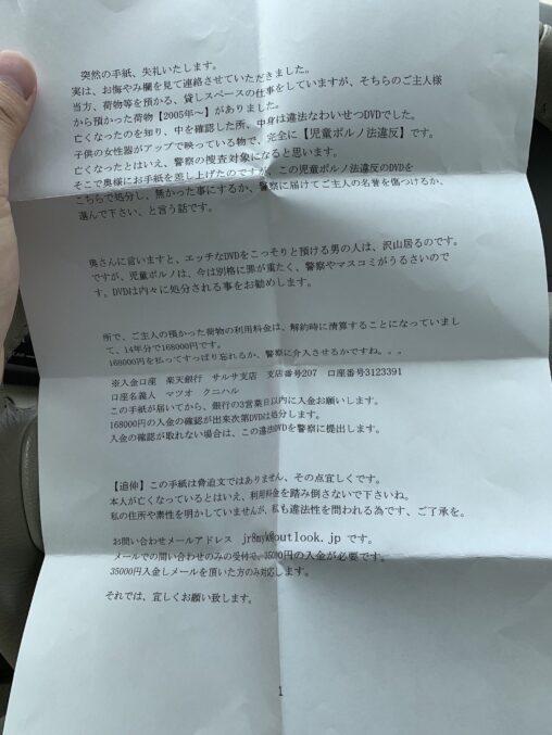 【現実問題!】朝こんな手紙届いたらどうする?
