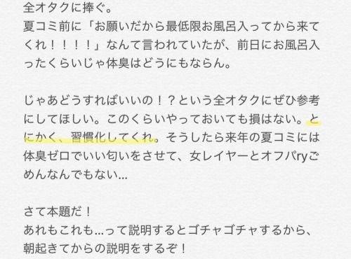 【警告】美人コスプレイヤーさん男ヲタクが体臭を消す方法という大変失礼な投稿をしてしまう