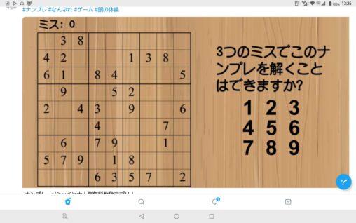 【ナンプレ!】これ解けるやつおるの?