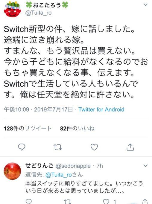 【忍び寄る危機?】新型Switch、いち家庭を崩壊させる