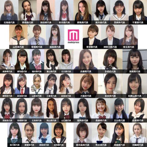 【JKミスコン2019】47都道府県の一番かわいい女子が選出されてしまう