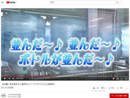 【若本!】「内容がまったく頭に入らない」と話題!ウォーターサーバーの動画に腹筋崩壊不可避