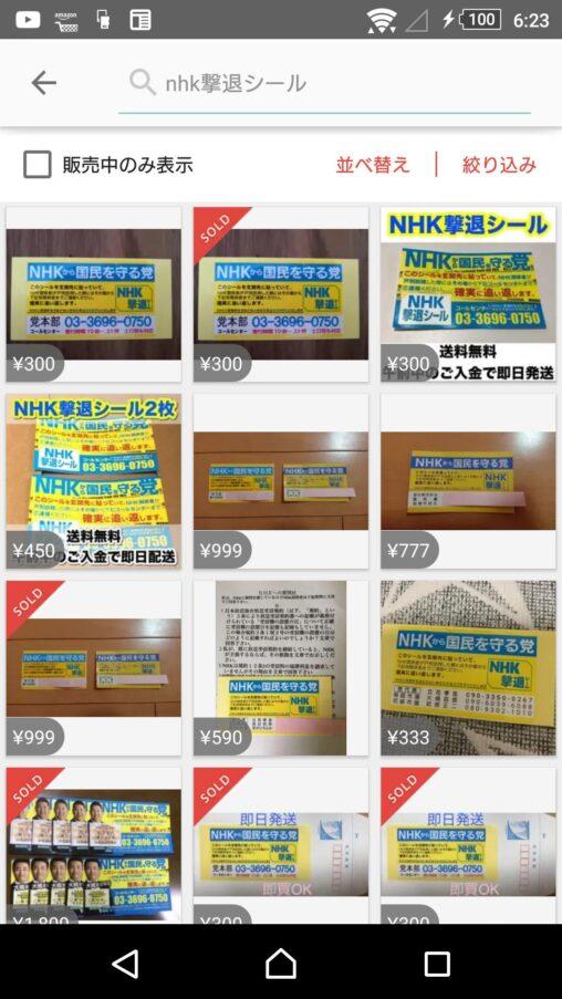 【国民を守る党!】メルカリ、NHK撃退シールの転売が始まる