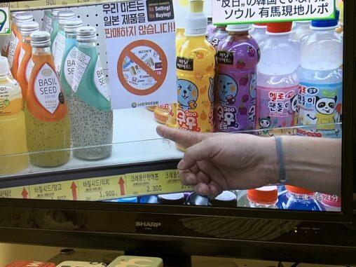 【クー!】「日本製品は売らない、アサヒは撤去した!」と主張するスーパーの棚をご覧ください