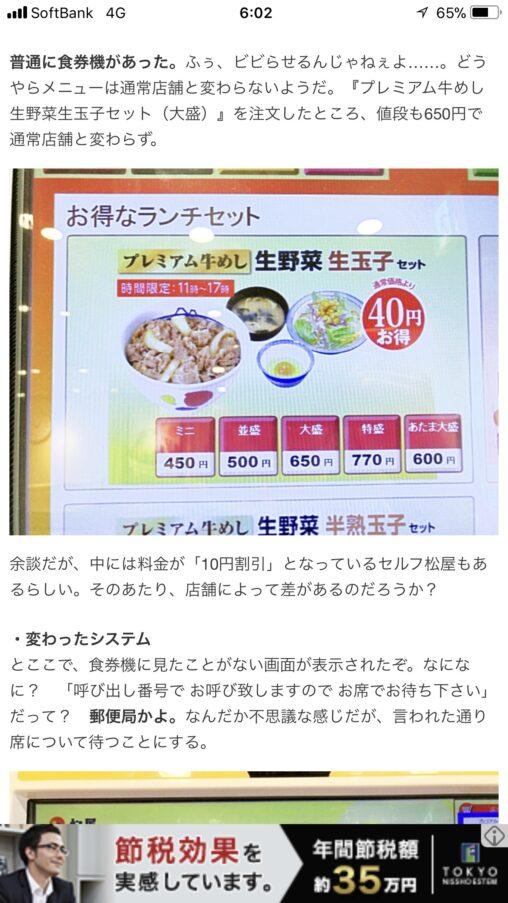 【ジジババに厳しい?】松屋 店のセルフ化で増収増益 人件費削減で好調