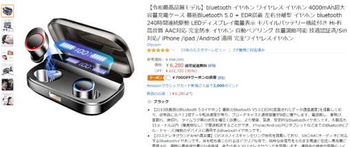 【240時間連続?】アマンゾで168,000円のイヤホンが6000円で買えるぞ