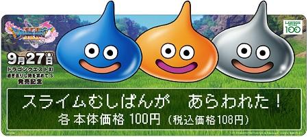 【コンニチハ!】「スライムむしぱん」がローソン100にあらわれた!