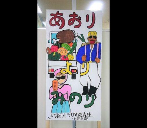 【ネギ生えた】大切なのは「あおりよりみのり」JA組合員が作った農業ポスターが完全にアレだった