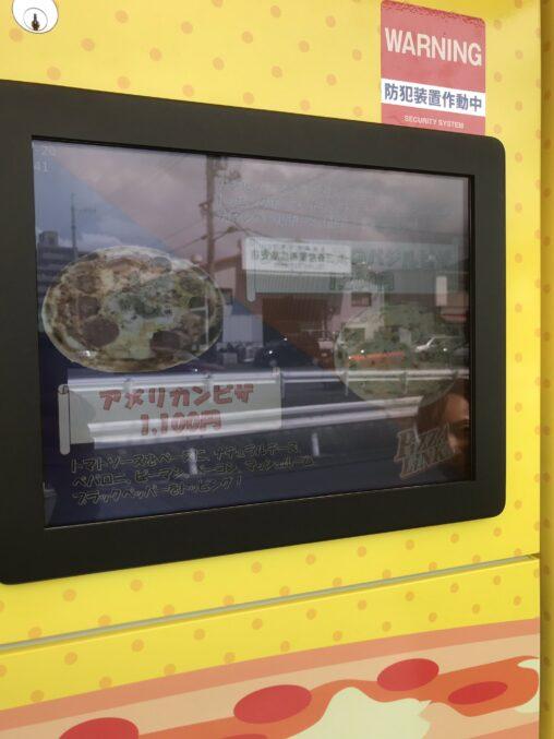 【安い!】レンチンの手間が省けるぞ、自販機ピザ1100円
