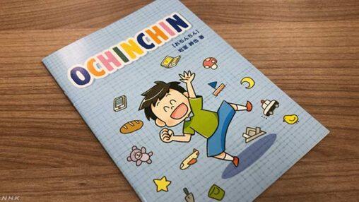 【OCHINCHIN】おちんちん教室、はっじまっるよ~~~!はぁーぃ