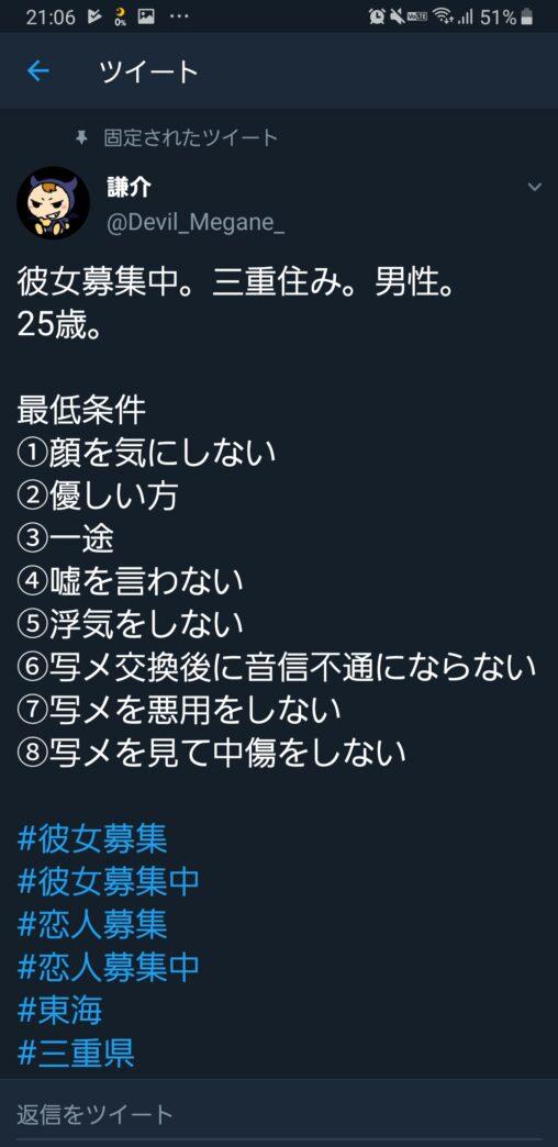 【可哀想!】キモヲタさん(25)、うっかりTwitterで彼女を募集してしまう