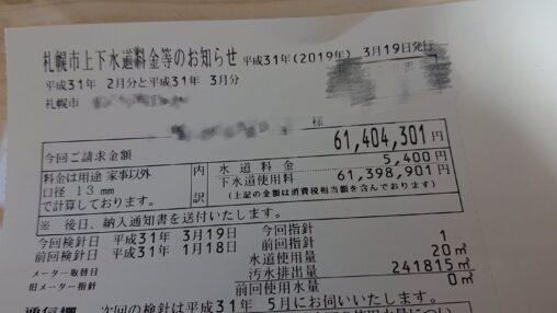 【ただただ、払うだけ!】水道代6100万円の請求されたった