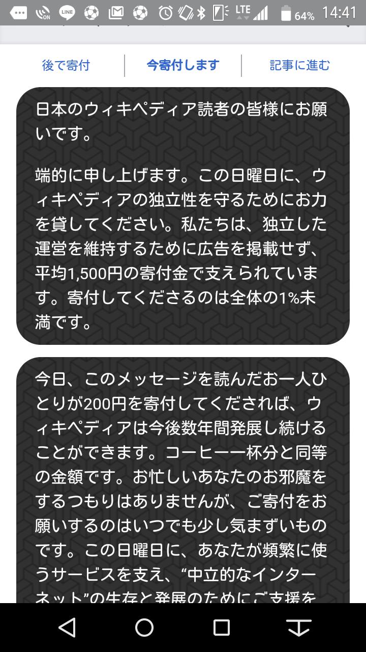 【コーヒー1杯200円!】Wikipediaの寄付しろメッセージ必死度増してない?