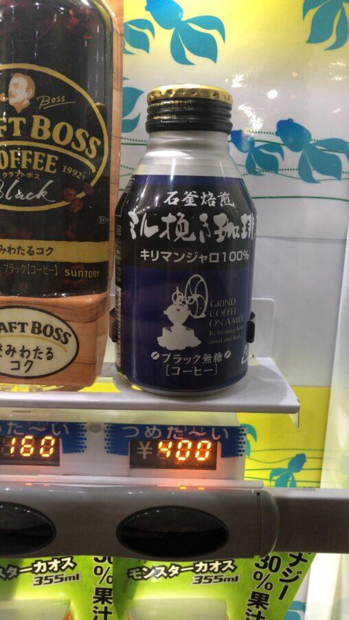 【ネタ?】自販機さん、400円の缶コーヒーを販売してしまう。違いのわかる男は飲まなきゃ