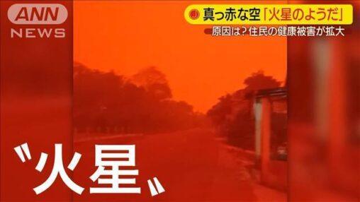 【インドネシア】「火星のようだ」町中が一面真っ赤!健康被害が拡大スマトラ島
