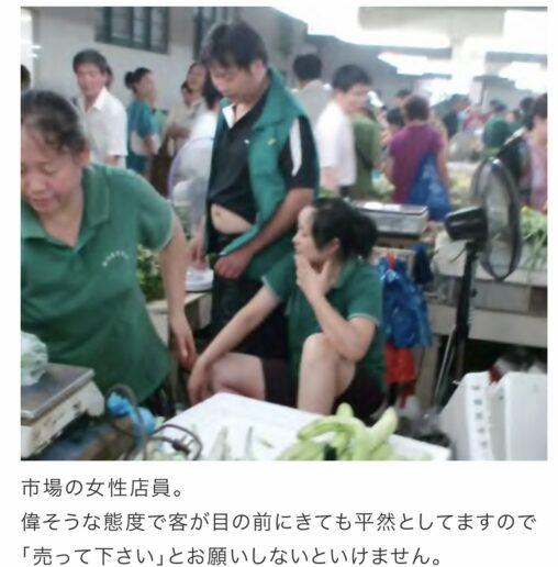 【胸ぐら掴んでしまおうか!】中国大陸の接客を見た日本人の反応