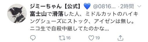【心配】ニコ生主さん、生放送中に富士山山頂から滑落してその後音信不通に