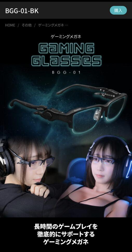 【可愛いだけの広告!】このゲーミングメガネが凄すぎると話題に