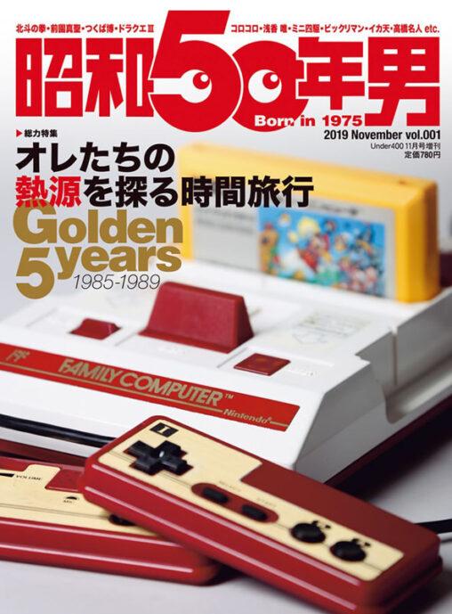 【資料】ファミコンとコロコロと高橋名人に夢中だった思い出がよみがえる1975年生まれ直撃の雑誌『昭和50年男』創刊