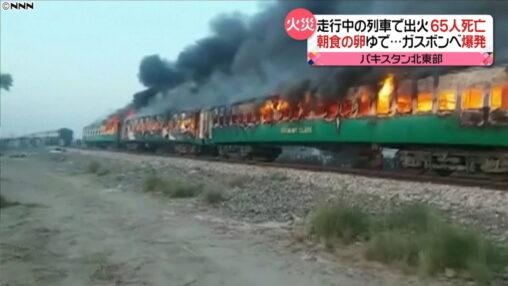 【パキスタン】走行列車が爆発し火だるまに、70人死亡!乗客らが朝食を作るため卵をゆでていたところガスボンベが…