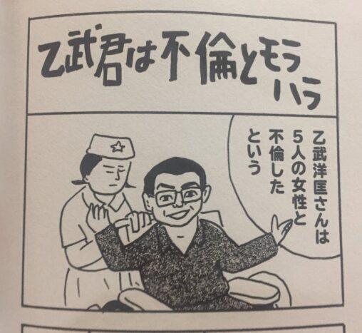 【これは完全体!】蛭子さんが描いた乙武クソワロタ