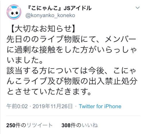 【こにゃんこ】JSアイドルに過剰な接触をした陰が出禁を食らう