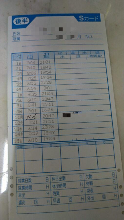 【大したことある】これがブラック企業のタイムカードじゃあ!