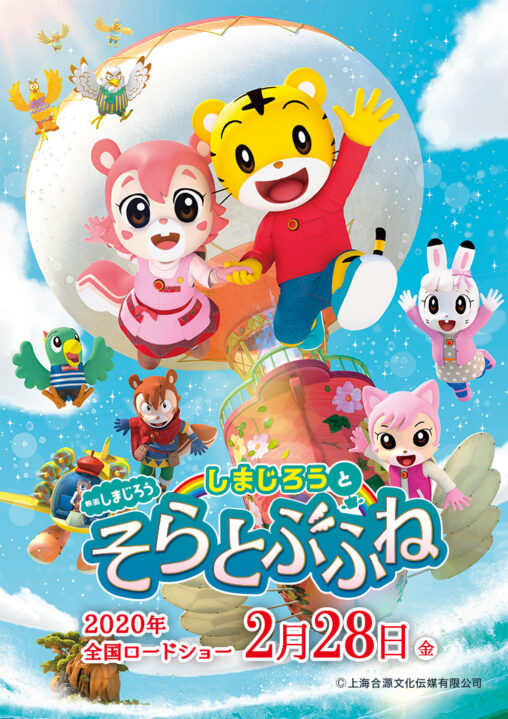 【重大発表】しまじろう2020年映画キービジュアル公開シリーズ初の3DCGに!