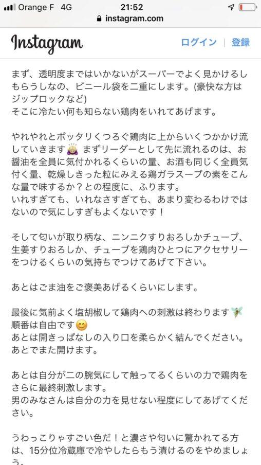 【翻訳ソフト何使った?】滝沢カレンの料理レシピクソワロタ