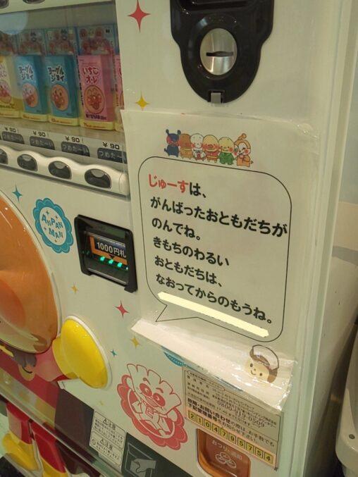 【日本語が…】病院の自販機がめちゃくちゃ煽ってくると話題に