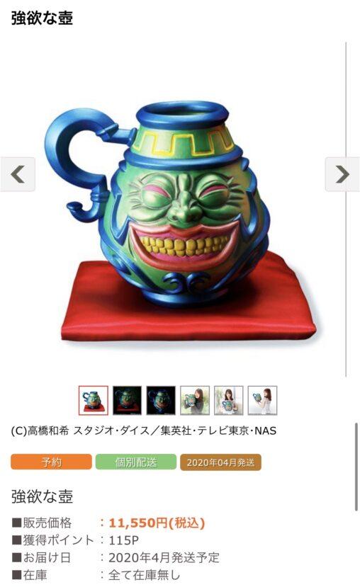 【藤田ニコルん…】あいつに持たせろよ!強欲な壺、11550円