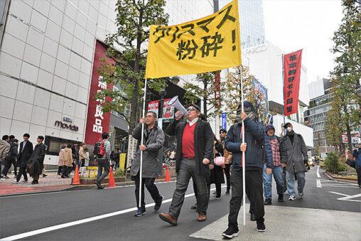 【リア充】クリスマス粉砕デモ、渋谷で2年ぶり実施「今年も我々の勝利だ」と手応え感じる