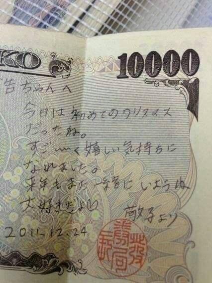 【犯罪だろ】女さん、1万円札にラブレターを書いてしまう