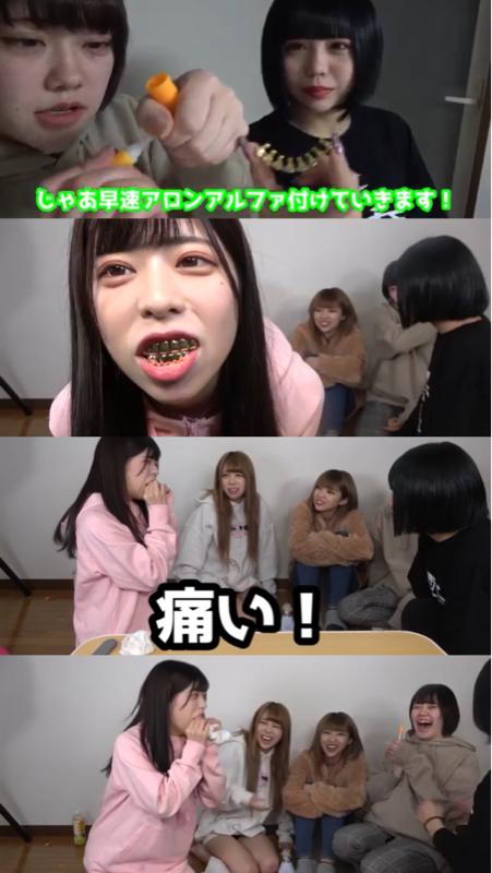 【大炎上中】アイドルYouTuberさんオモチャの金歯に接着剤を塗って、その事を知らないメンバーに装着させ爆笑イジメでは?