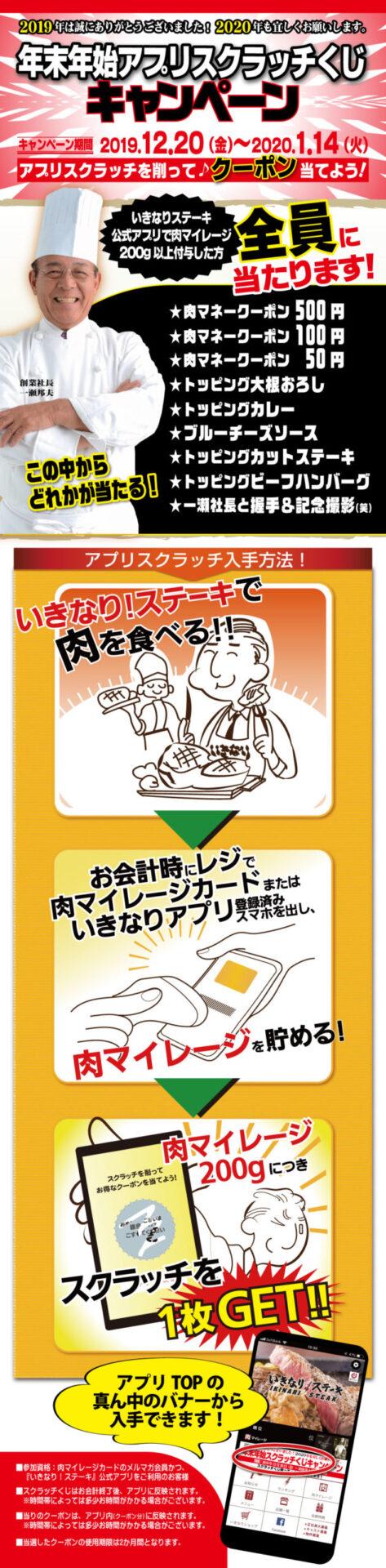 【一瀬社長と握手!】いきなりステーキ、ガチのマジのホンマに終わる