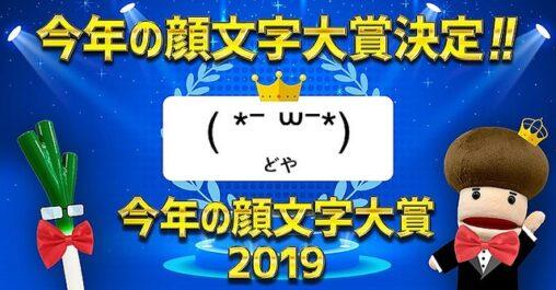 【彡(゚)(゚)】今年の顔文字大賞2019が発表される1位は「( *¯ ꒳¯*)」