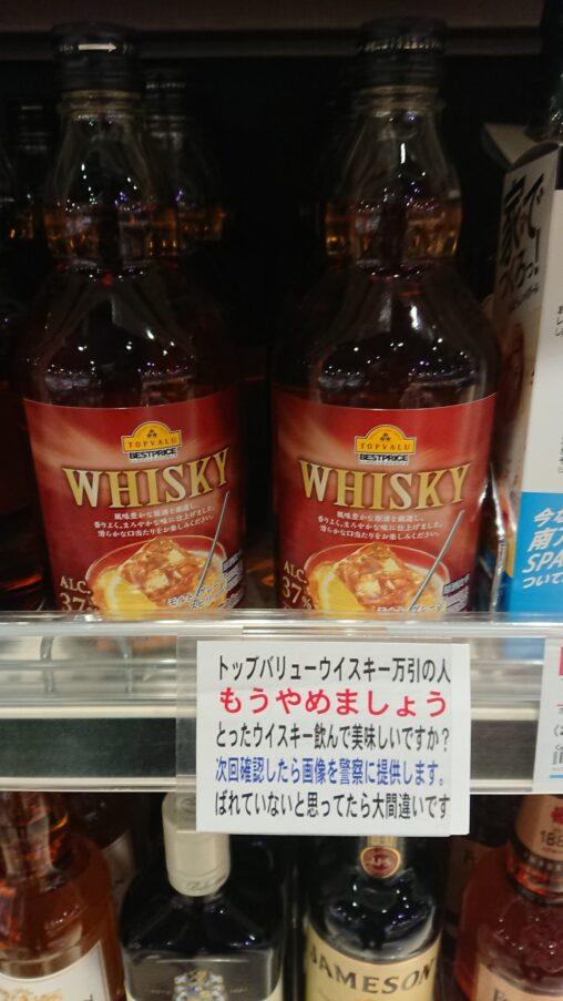 【トップバリュウイスキーなんて…】イオンが怒ってる