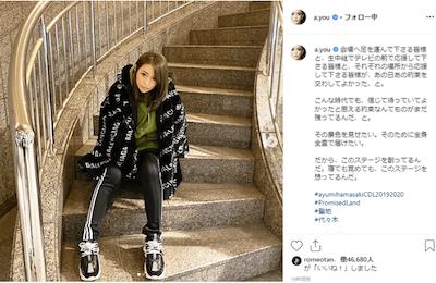 浜崎あゆみの写真加工が芸術的レベルにファンからも「オマエ誰だよ」の声